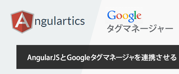 AngularJSとGoogleタグマネージャを連携する