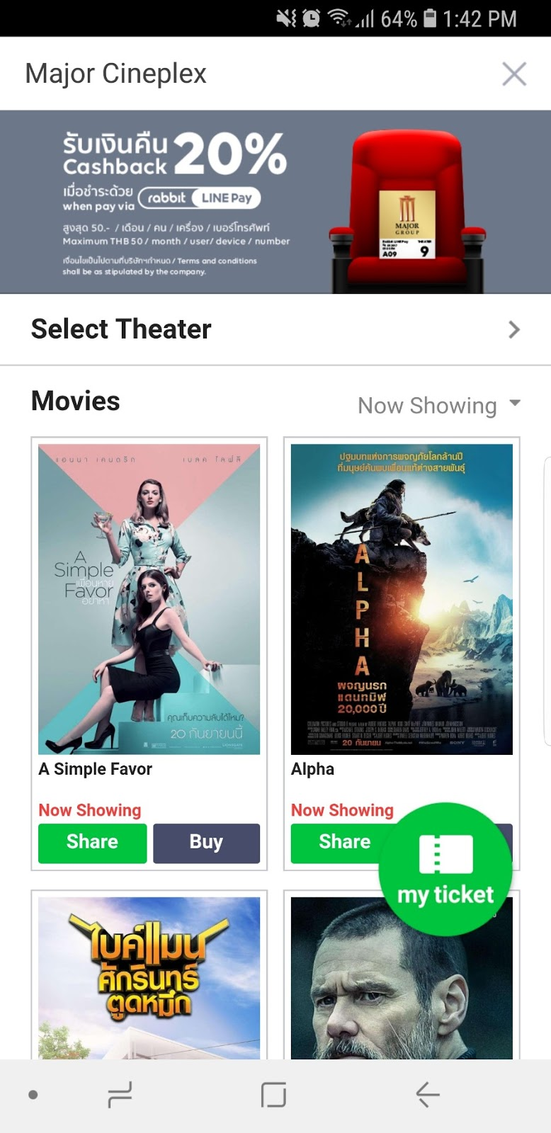Cineplex_line_screenshot2.jpg