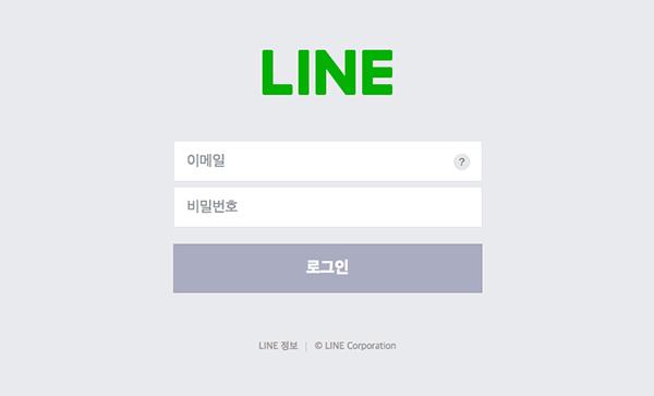clova_ifttt_line_login.png