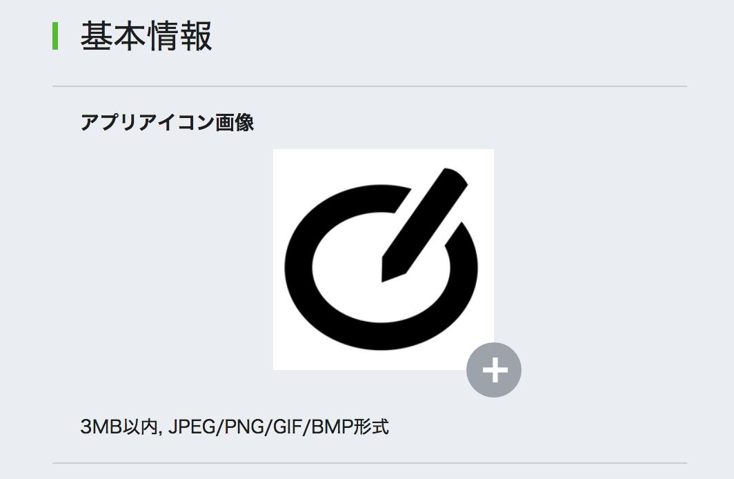 LIFF icon