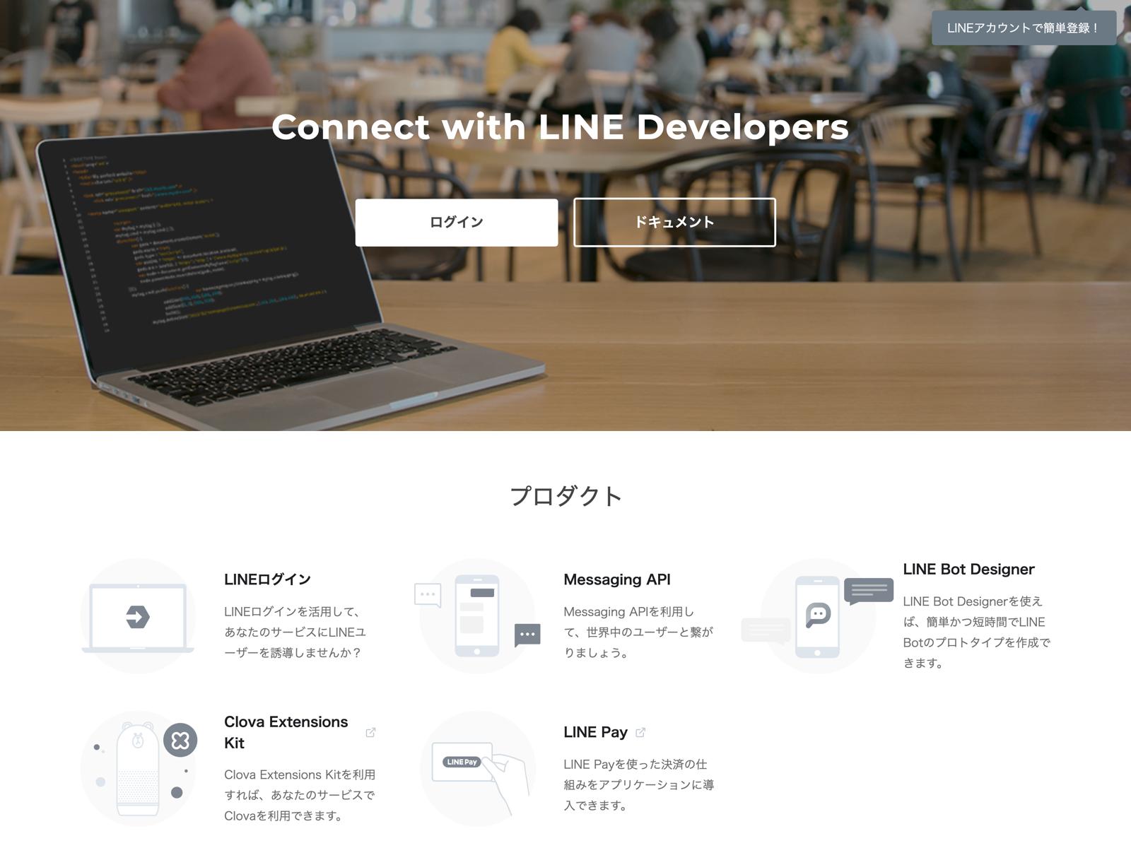 GWはLINE API