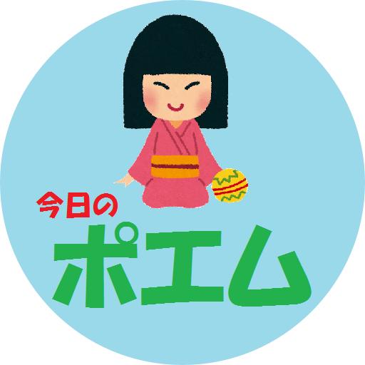 LINE Clova Skill Awards優秀賞座敷童子の今日のポエム