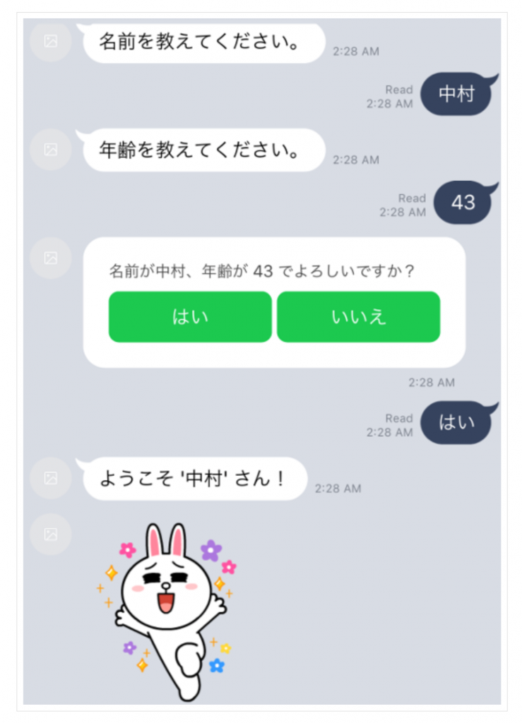 C#でLINE Bot開発
