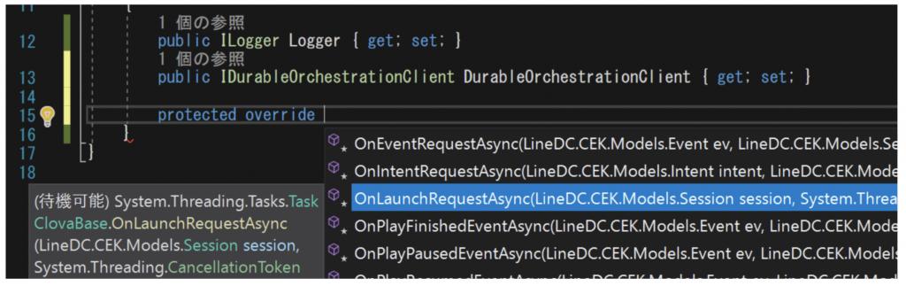 C#とAzureでClovaスキル開発 〜裏技を添えて〜