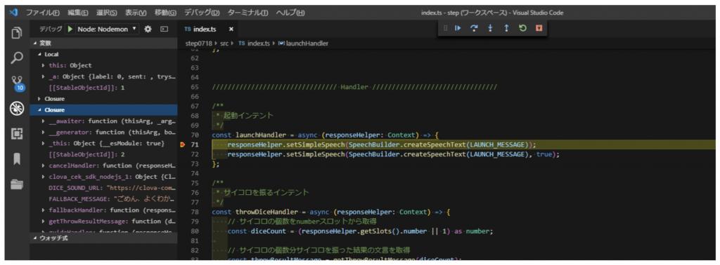 TypeScript × Clovaスキル開発