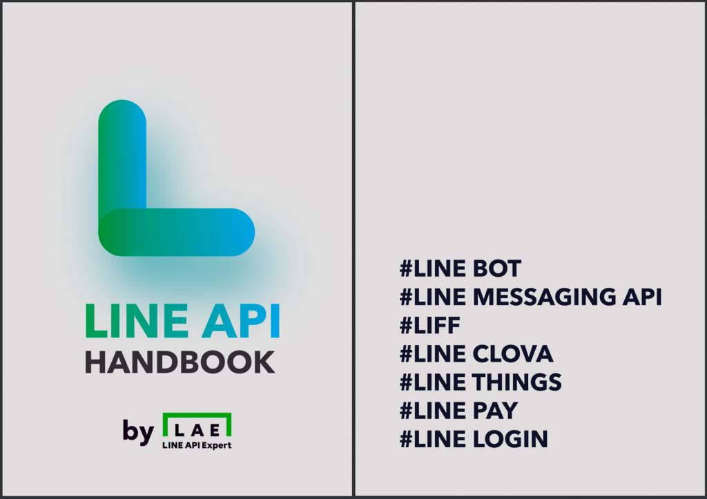 技術書典7LINE API Experts