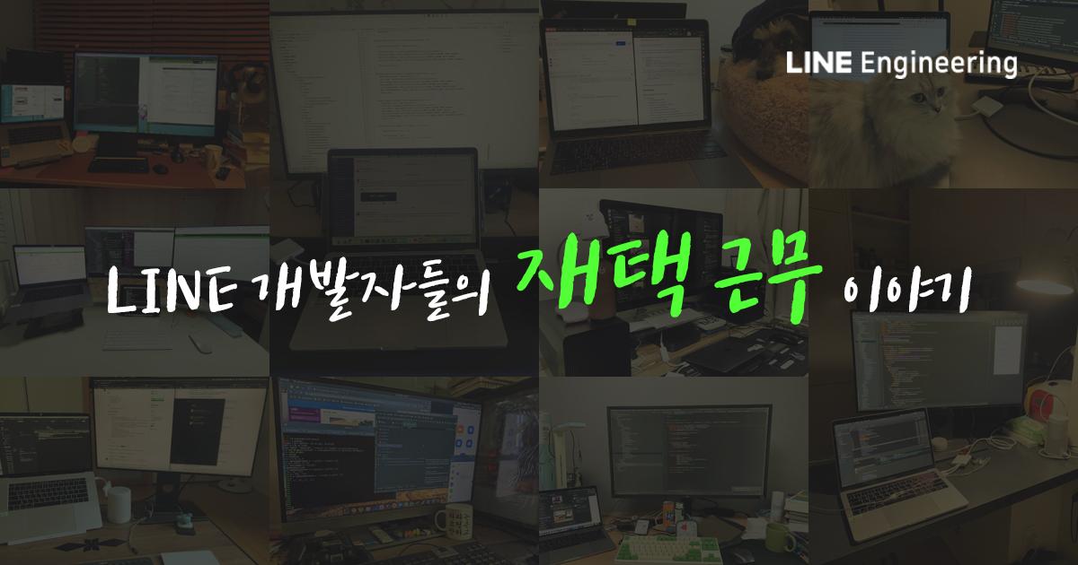 LINE_remote_work