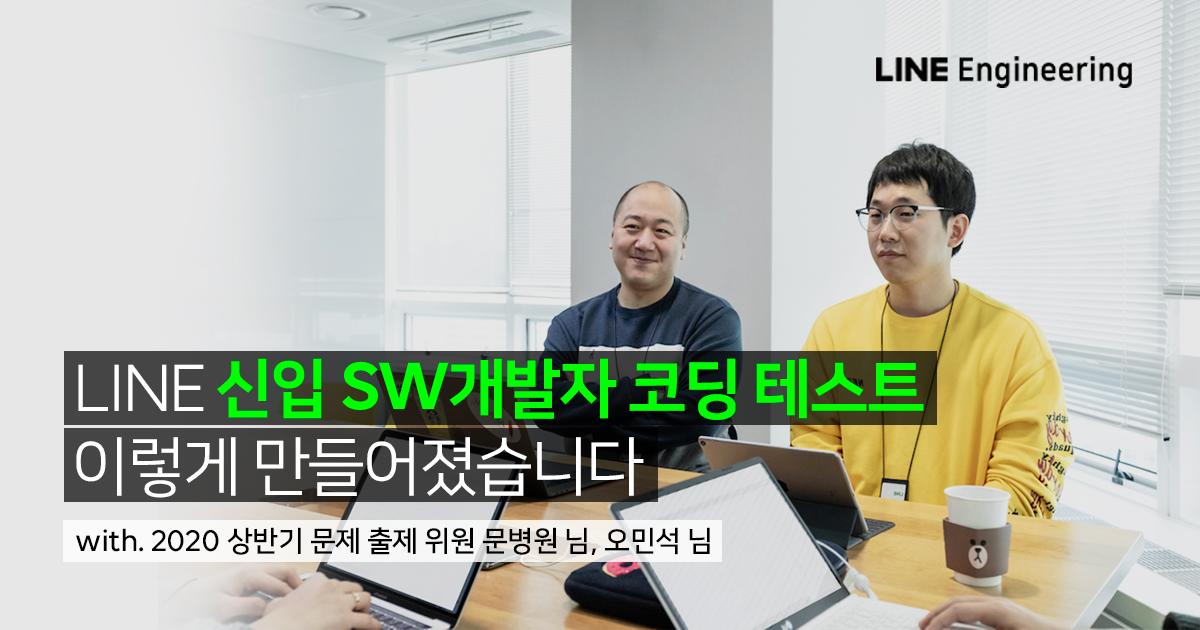 2020-line-sw-developer-recruit-coding-test