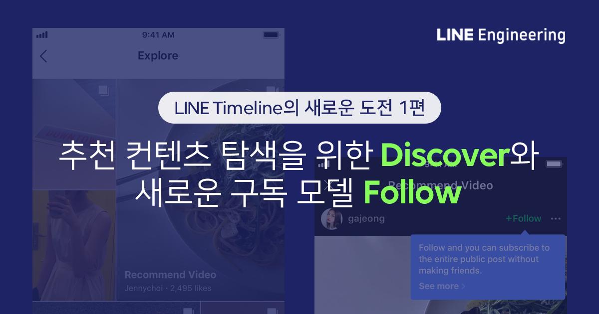 new-challenge-for-line-timeline-1