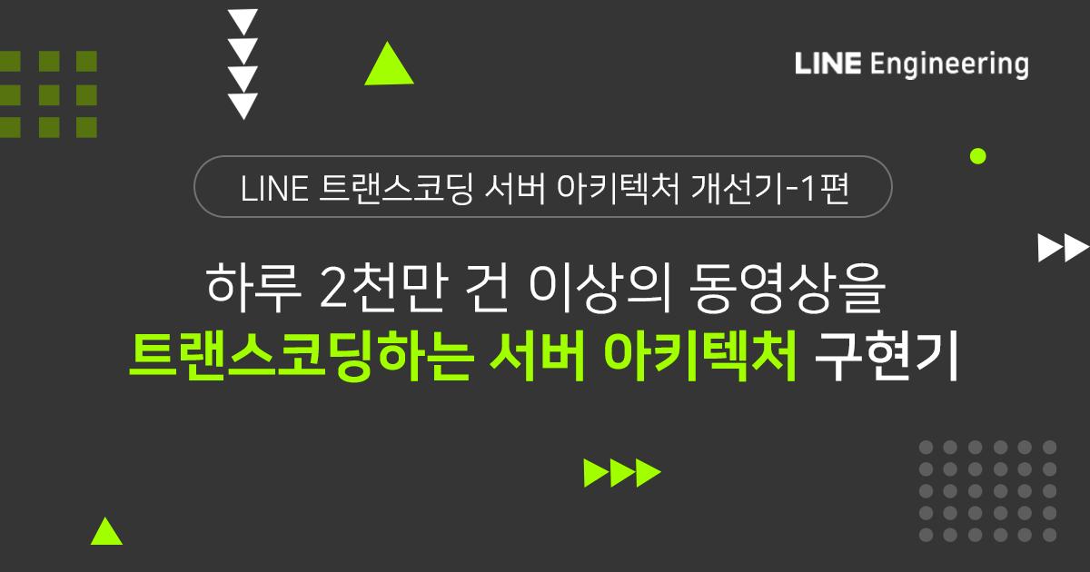 line-transcoding-server-architecture-improvement-1