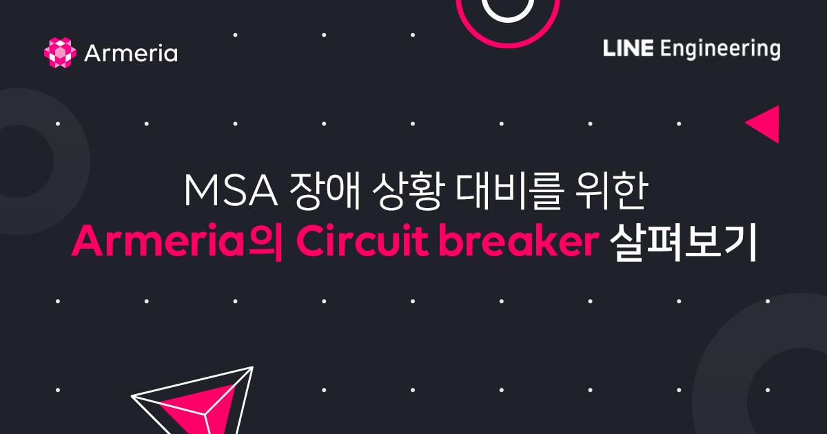 /try-armeria-circuit-breaker2