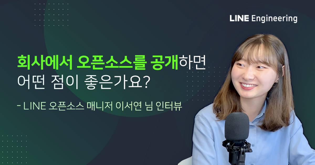 line-opensource-manager-interview