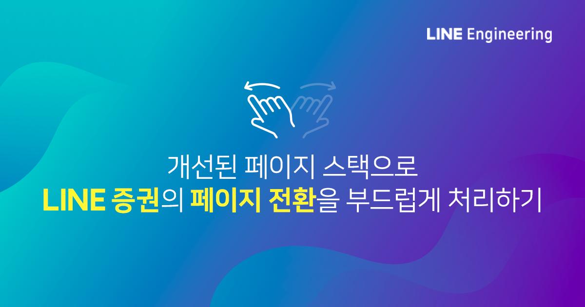 line-securities-frontend-2