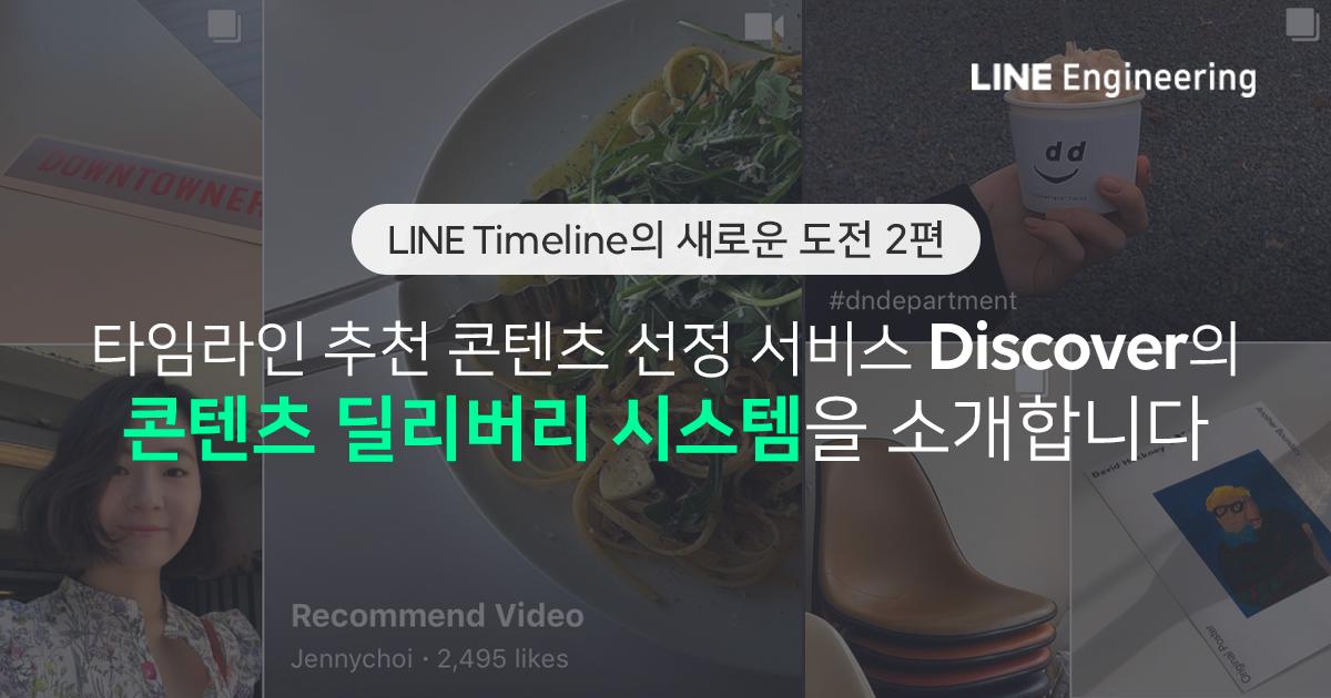 line-timeline-discover-delivery-system
