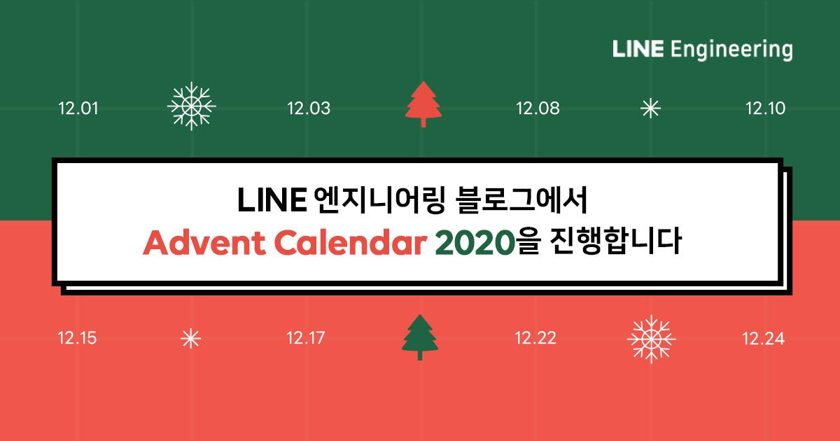 line-advent-calendar-2020