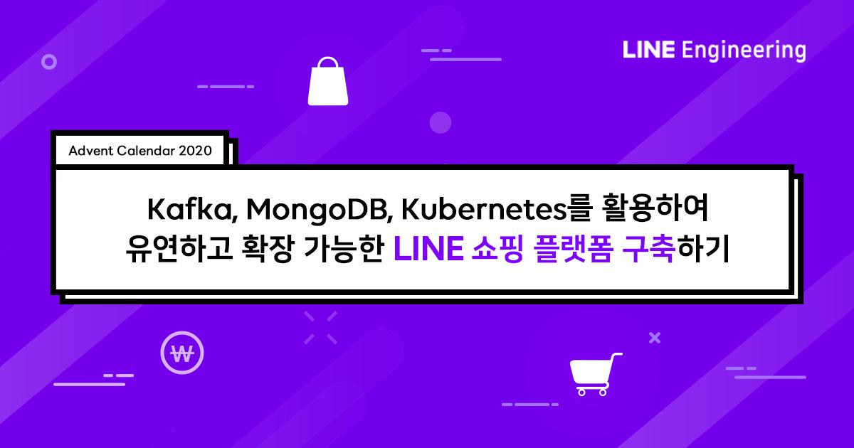line-shopping-platform-kafka-mongodb-kubernetes