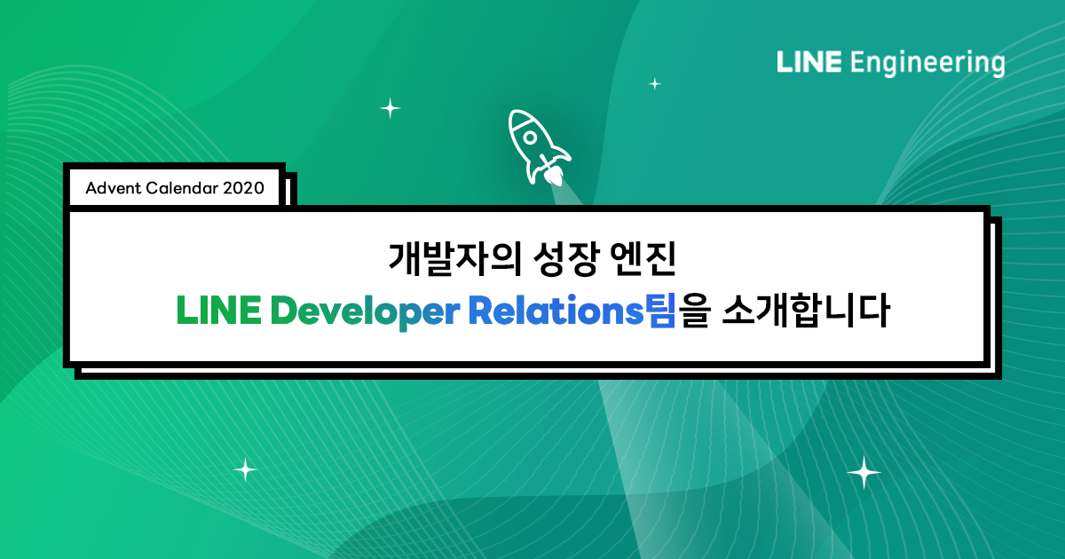 line_developer_relations