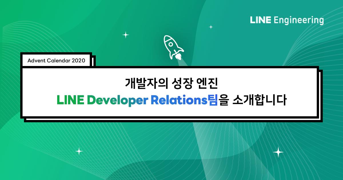 line_developer_relations