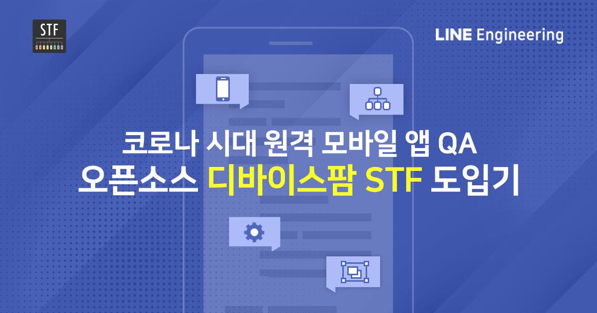 opensource-devicefarm-stf