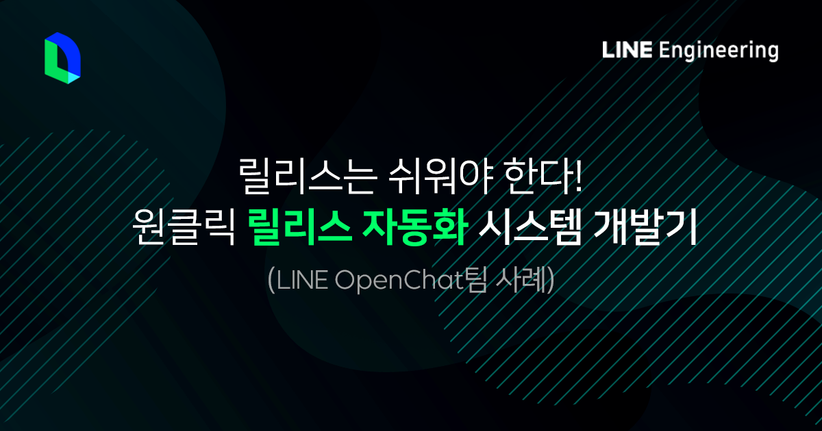 line-openchat-server-release-automation