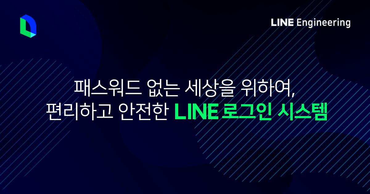 secure-line-login-biometric-key