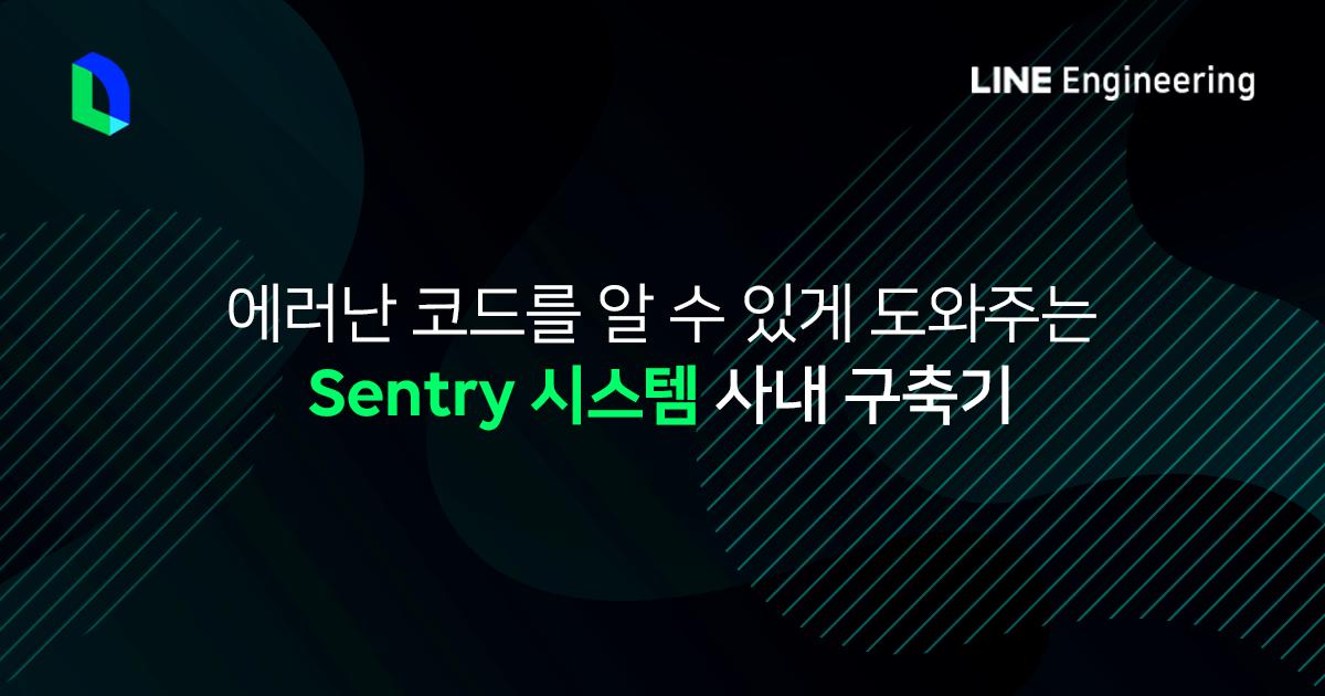 log-collection-system-sentry-on-premise