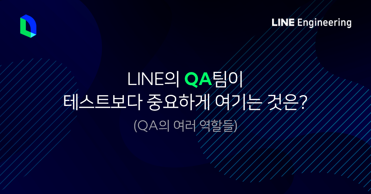 about-line-qa
