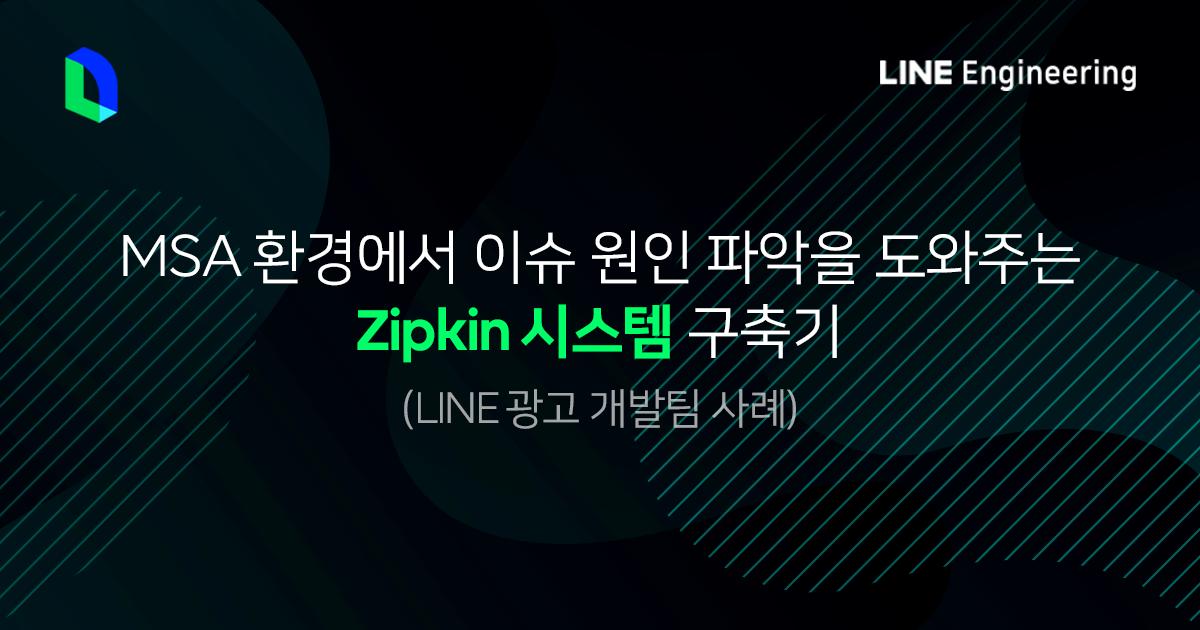 line-ads-msa-opentracing-zipkin