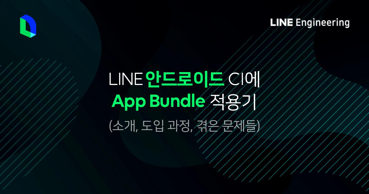 line-android-ci-appbundle
